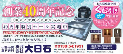 道新広告2